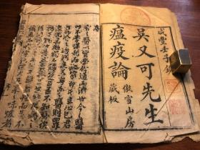 """Chinese medicine prescription plan Chinese medicine herbal medicine book: Qing Jing engraved """"Mr. Wu Youke's Plague Theory"""" full volume (with insects and wounds missing characters) Xianfeng Renzi 镌 Aoxue Mountain House Collection Banming Mr. Wu Youke's Plague Theory Collection Fang You can discuss the essential knowledge of beginner Chinese medicine, the introduction of traditional Chinese medicine, ancestral secret recipes, prescriptions, prescriptions, traditional Chinese medicine, herbal medicine, earthen medicine, earth medicine, herbal medicine, traditional Chinese medicine, Gu Ji Wan San plaster, decoction, and rare Chinese medicine."""