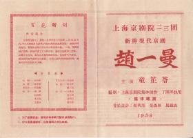童芷苓/趙德鈺/童祥苓主演    上海京劇院(二,三團)戲單:《趙一曼》【32開  4頁】(2)