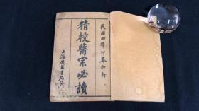 精校醫宗必讀 十卷(合訂一冊)上海廣益書局石印本 醫書