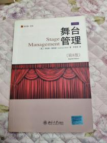 舞台管理:Stage Management