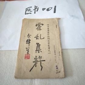 霍亂集粹——四川省醫藥學術研究會叢書之一
