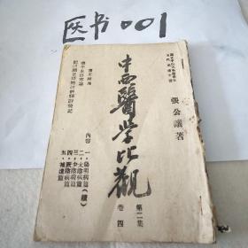 中西醫學比觀第二集卷四