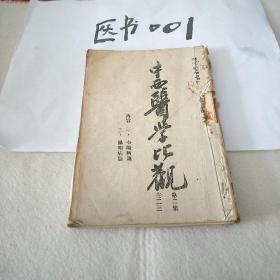 中西醫學比觀第二集卷二三