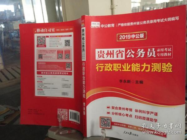 9787511512260 中公版·2019贵州省公务员录用考试专用教材:行政职业能力测验(新版 2019贵州省考)