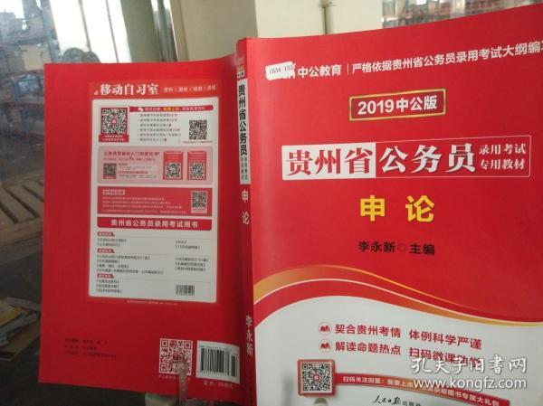 9787511512277 中公教育·2019贵州省公务员录用考试专用教材:申论(新版)