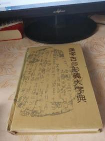 漢字古今形義大字典