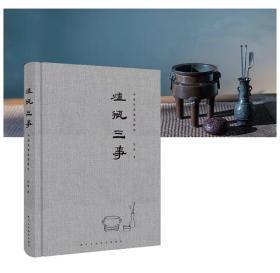 預售  爐瓶三事(簽名版) / 吳清 著 8月25日發貨