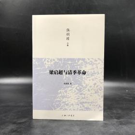 梁启超与清季革命 —— 张朋园作品
