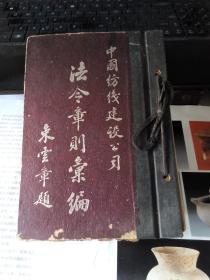 1947年 中國紡織建設公司法令章則匯編