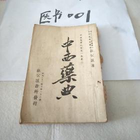 中西藥典——中西醫學比觀第一集卷二