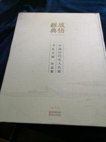 感悟經典—— 中國歷代名人名家書札文牘作品集【8開精裝】