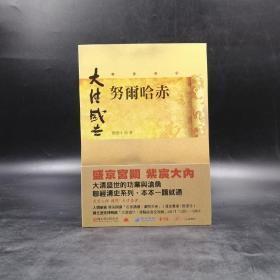 台湾联经版  阎崇年《努爾哈赤》(锁线胶订)
