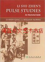Li Shi-zhens Pulse Studies - An Illustrated Guide