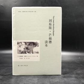 刘易斯·芒福德读本(精装)