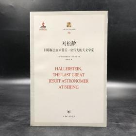 绝版  刘松龄:旧耶稣会在京最后一位伟大的天文学家——上海三联人文经典书库