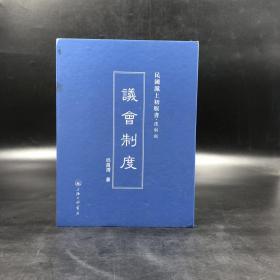 绝版 民国沪上初版书·复制版:议会制度(精)