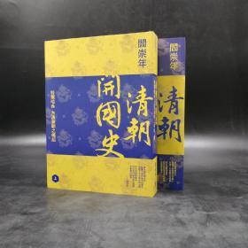 台湾联经版 阎崇年著《清朝開國史 》(上下册,锁线胶订)