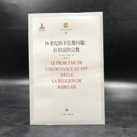 16世纪的不信教问题:拉伯雷的宗教 ——上海三联人文经典书库