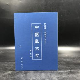 绝版 民国沪上初版书:中国散文史(精装)