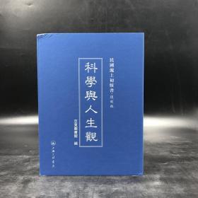 绝版  民国沪上初版书:科学与人生观(精)