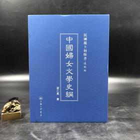 绝版  民国沪上初版书:中国妇女文学史纲(精)