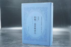 绝版 民国世界文学经典译著长篇:约翰·克利斯朵夫(全4册,精装)