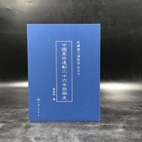 绝版  民国沪上初版书:中国革命运动二十六年组织史(精)