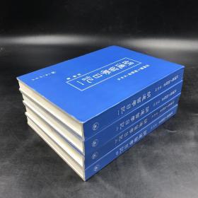 绝版  民国沪上初版书:胡适留学日记(全共4册,精装)