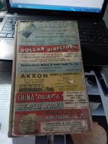 1948年  上海行名錄
