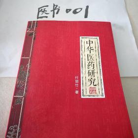 中華醫藥研究