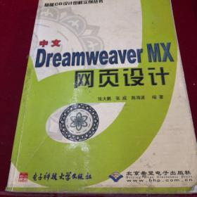 中文Dreamweaver MX网页设计