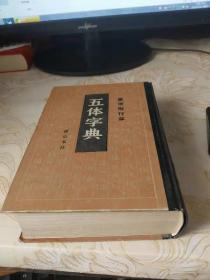 五體字典(精裝) 黃山書