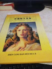 世界文學名著經典薈萃珍藏版火花集