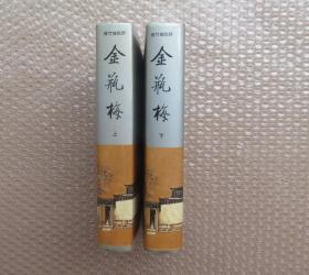張竹坡批評第一奇書 金瓶梅 (上,下) 精裝