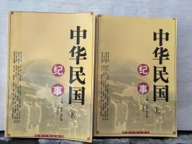 中華民國紀事(上下)