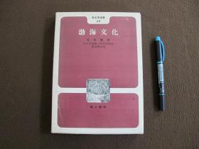【考古学选书 16 渤海文化】雄山阁版_日文_精装本含书盒