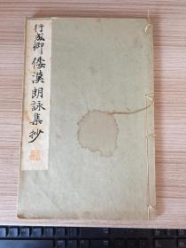 1933年日本平凡社發行書法碑帖《行成卿 倭漢朗詠集抄》線裝一冊全,和漢名家習字本大成第二卷