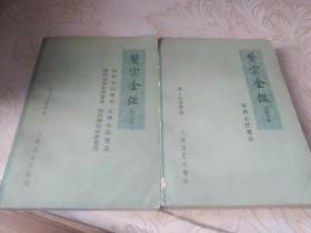 醫宗金鑒 人民衛生出版社 第三分冊和·四·冊