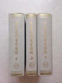 中國歷代醫家傳錄(精裝全三冊)