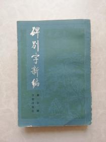 碑別字新編(32開本)