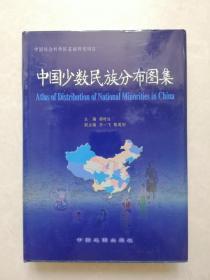 中國少數民族分布圖集