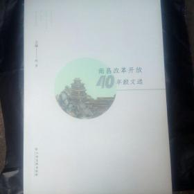 南昌改革開放40年散文選
