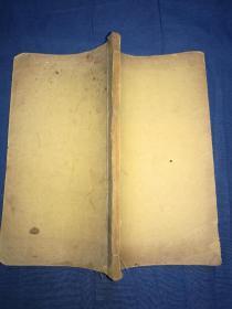清末民国空白本一册,四十六个筒子页,线装竹纸一册全