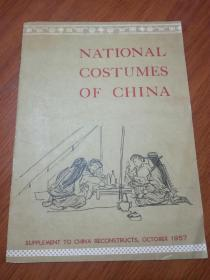 NATIONAL COSTUMES OF CHINA 中国的民族服装