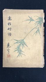 高松竹譜(全1冊)王暢安摹本 朝花美術出版社