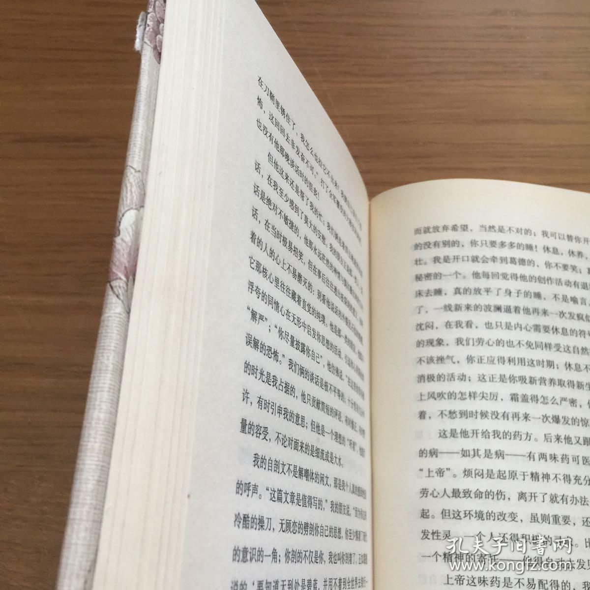 徐志摩精选集_徐志摩精选集_徐志摩 著_孔夫子旧书网