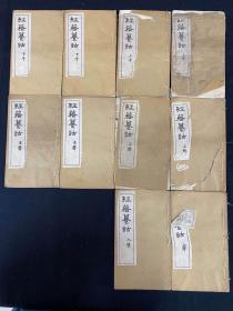 經籍纂詁五卷十冊 清光緒癸未年(1883)上海點石齋石印本