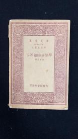 下等植物分類學(全1冊)【萬有文庫】商務印書館(自然科學)