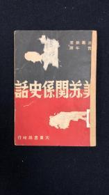 美蘇關系史話(全一冊)