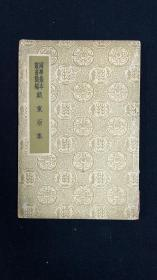 戴東原集(全1冊)【國學基本叢書簡編】商務印書館